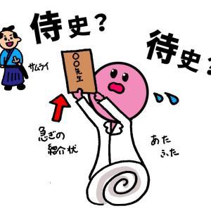 紹介状のあの決まり文句、まさかの語源 【m3.com連載】