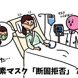「酸素マスク拒否」女性患者の意外な理由【m3.com連載】