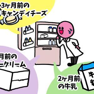 医局の冷蔵庫に棲むものは…