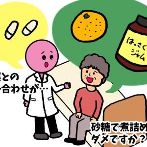 医師と、〇〇を食べたい患者の攻防戦【m3.com連載】