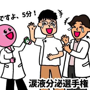 難しくて涙目?!内科医が眼科検査に挑戦【m3.com連載】