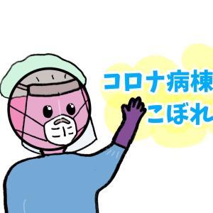 シャワー室送りの刑【コロナ病棟こぼれ話】