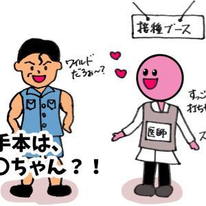 【前編】コロナワクチン接種時の心得!