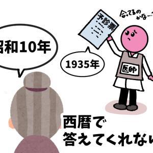 【後編】コロナワクチン接種時の心得!