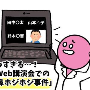 自分だったら…医師がWeb講演会で晒した恥 【m3.com連載】