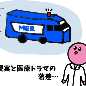 内科医が『TOKYO MER』にツッコミを入れてみた※ネタバレ有