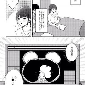【マンガ】なぜクマが?胸部CTが写し出した患者の秘密【m3.com】