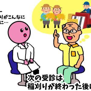 患者が婿候補を紹介?!県外転勤で受けた洗礼 【m3.com連載】