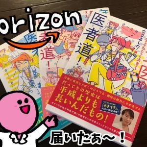 さーたり先生新刊「腐女医の医者道!3」読みました