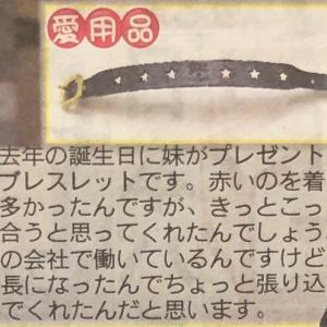 河合郁人 サタデージャニーズ 6/30 ブレスレット
