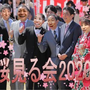 桜見る会2020