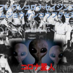 東京コロナ裁判