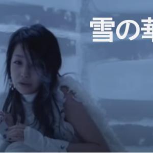 中島美嘉の「雪の華」UPしました
