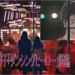 荻野目洋子「ダンシングヒーロー」UPしました