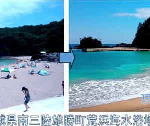 南三陸雄勝町荒浜海岸