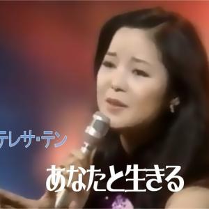テレサ・テン「あなたと生きる」Youtubeにアップロードしました。