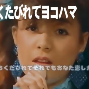 柏原芳恵「待ちくたびれてヨコハマ」Youtubeにアップロードしました。