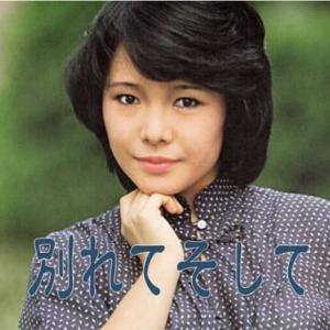 渡辺真知子「別れてそして」Youtubeにアップロードしました。