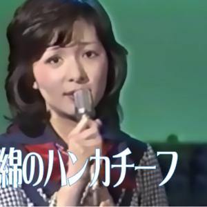 太田裕美「木綿のハンカチーフ」Youtubeにアップロードしました。
