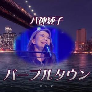 八神純子「パープルタウン」Youtubeにアップロードしました。