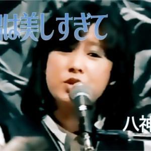 八神純子「想い出は美しすぎて」Youtubeにアップロードしました。