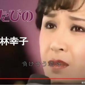 小林幸子「ふたたびの」Youtubeご視聴いただいたらチャンネルよろしくお願い