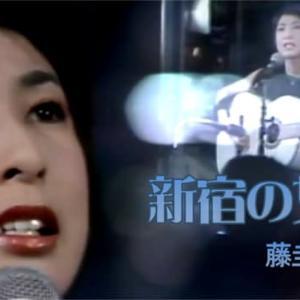 藤圭子「新宿の女」Youtubeにアップロードしました。