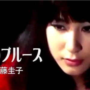 藤圭子「女のブルース」Youtubeにアップロードしました。