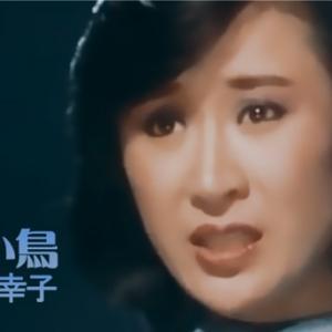 小林幸子「ふたたびの」Youtubeにアップロードしました。