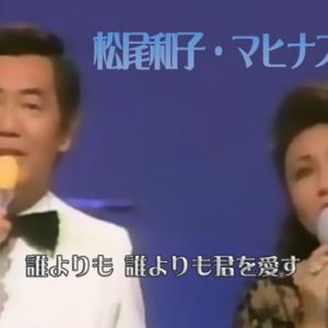 松尾和子・マヒナスターズ「誰よりも君を愛す」Youtubeにアップロードしました。