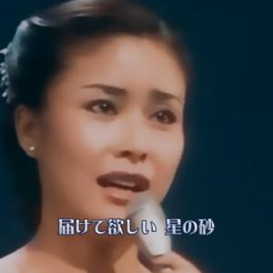 小柳ルミ子「星の砂」Youtubeにアップロードしました。