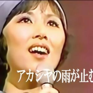西田佐知子「アカシアの雨がやむとき」Youtubeにアップロードしました。
