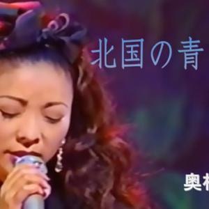 奥村チヨ「北国の青い空」Youtubeにアップロードしました。