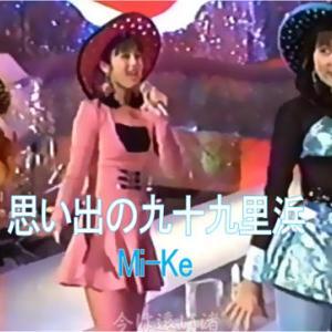 Mi-Ke「思い出の九十九里浜」Youtubeにアップロードしました。