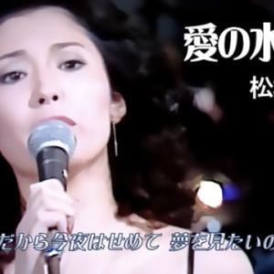 松坂慶子「愛の水中花」Youtubeにアップロードしました。