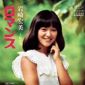 岩崎宏美「ロマンス」Youtubeにアップロードしました。