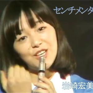 岩崎宏美「センチメンタル」Youtubeにアップロードしました。