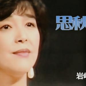 岩崎宏美「思秋期」Youtubeにアップロードしました。