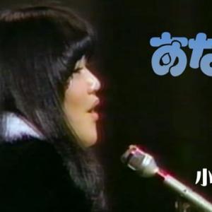 小坂明子「あなた」Youtubeにアップロードしました。