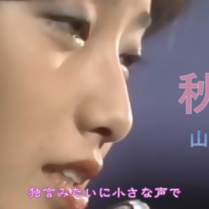 山口百恵「秋桜」Youtubeにアップロードしました。