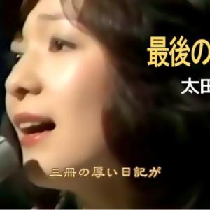 太田裕美「最後の一葉」Youtubeにアップロードしました。