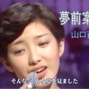 山口百恵「夢前案内人」Youtubeにアップロードしました。