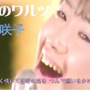 伊藤咲子「乙女のワルツ」Youtubeにアップロードしました。