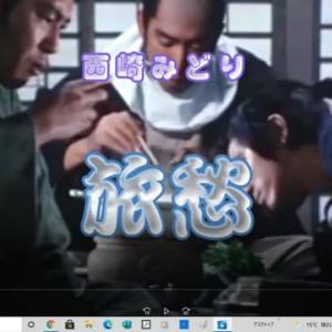 西崎みどり「旅愁」Youtubeにアップロード中
