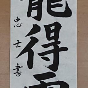 関西書芸10月号練習。