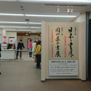 岡山県の書を見に行く。