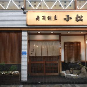 小松寿司へ。