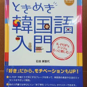 韓国語を勉強してみようと思う。