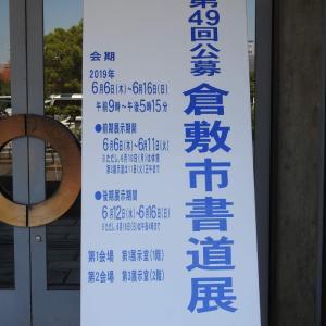 倉敷市書道展へ。