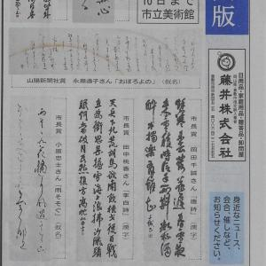 山陽新聞に作品掲載される。